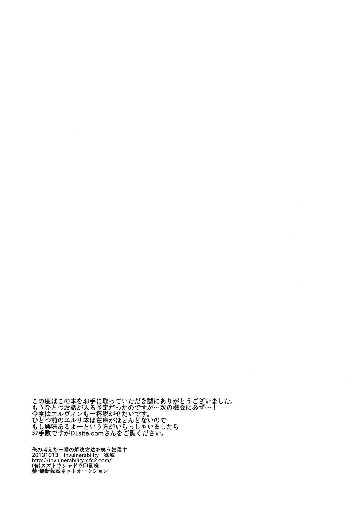 Ore no Kangaeta Ichiban Kantan na Kaiketsu Houhou o Warau Yatsu Korosu 21