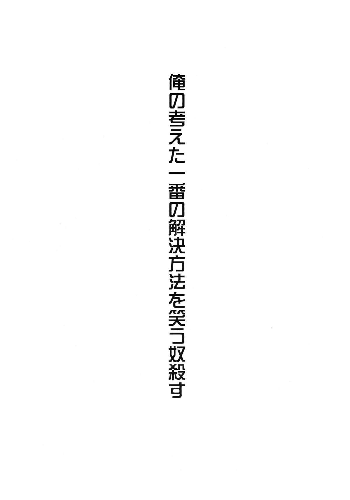 Ore no Kangaeta Ichiban Kantan na Kaiketsu Houhou o Warau Yatsu Korosu 3