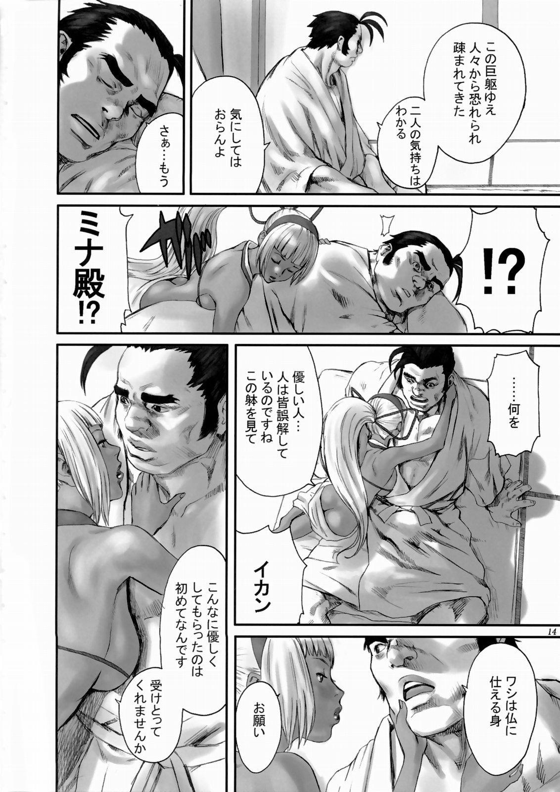Kengou Dynamite 12