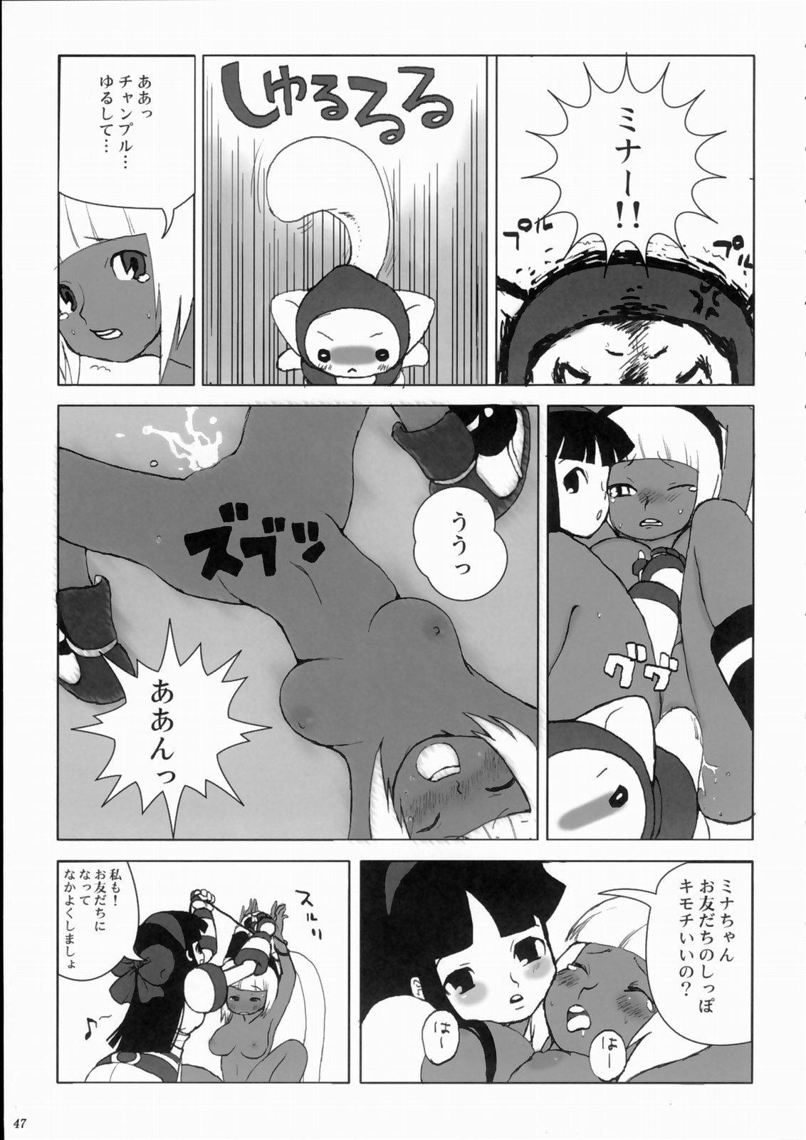Kengou Dynamite 45