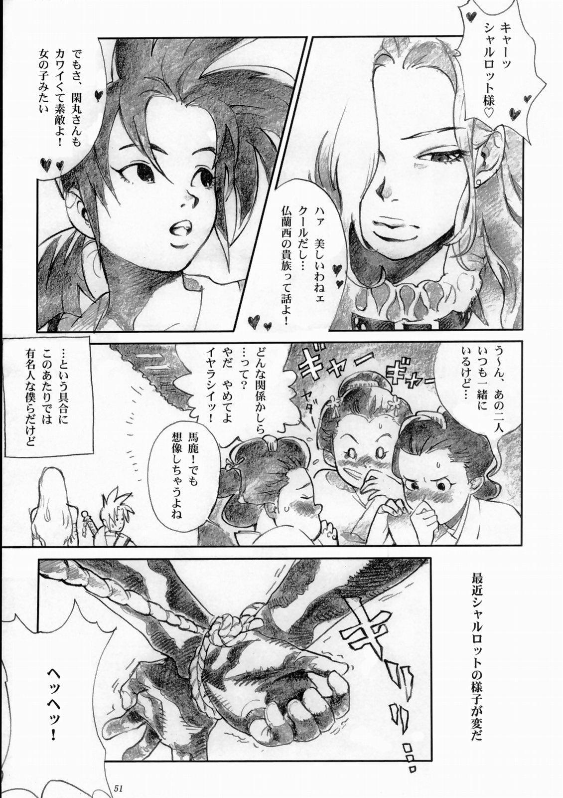 Kengou Dynamite 49
