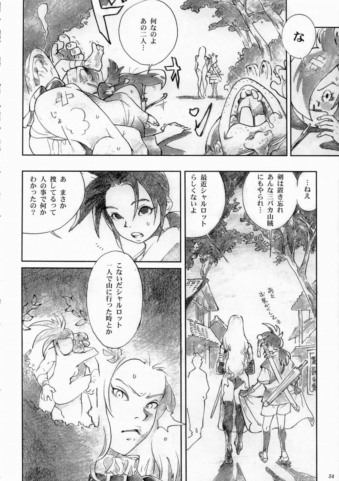 Kengou Dynamite 52