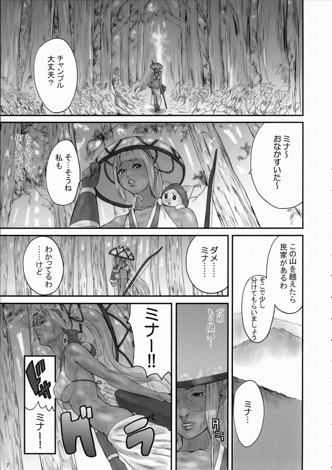 Kengou Dynamite 5