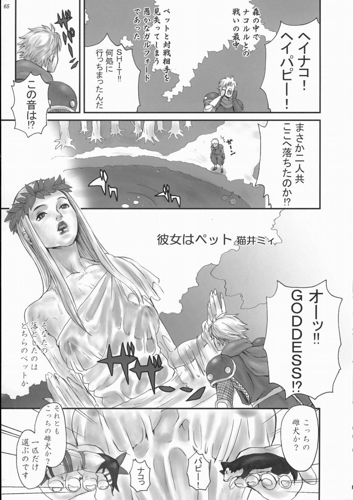 Kengou Dynamite 63
