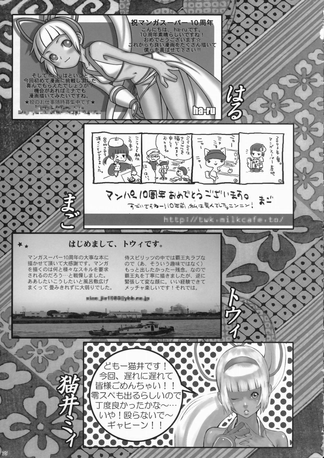 Kengou Dynamite 73