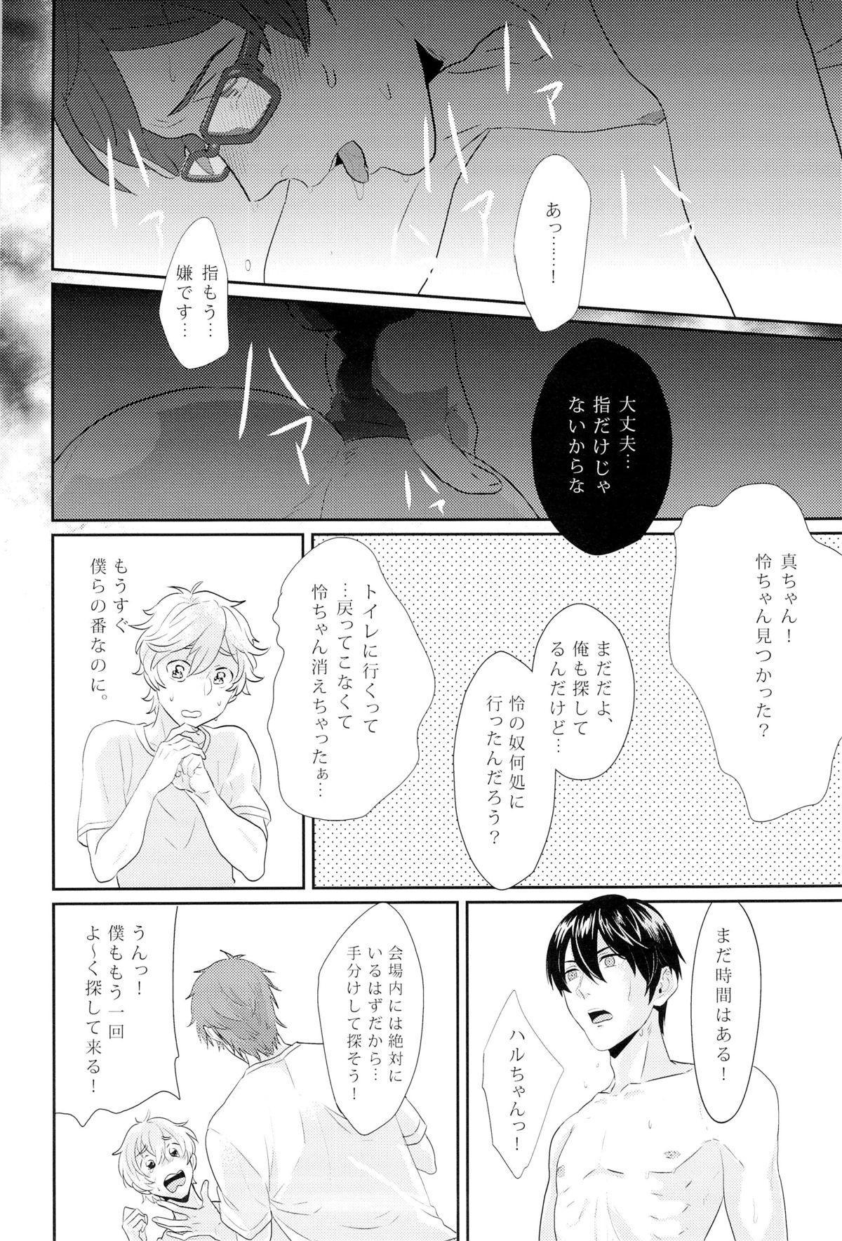 Boku no Riron de Uketetachimasu 11