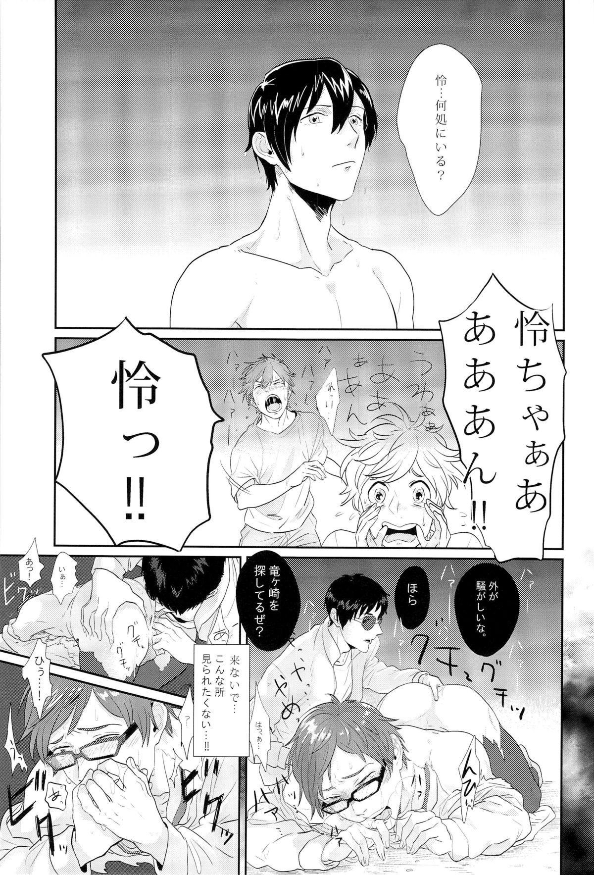 Boku no Riron de Uketetachimasu 12