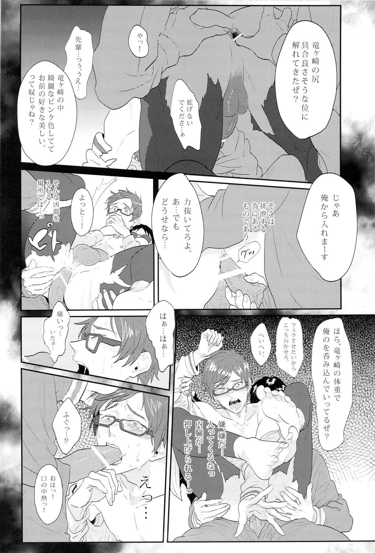 Boku no Riron de Uketetachimasu 13