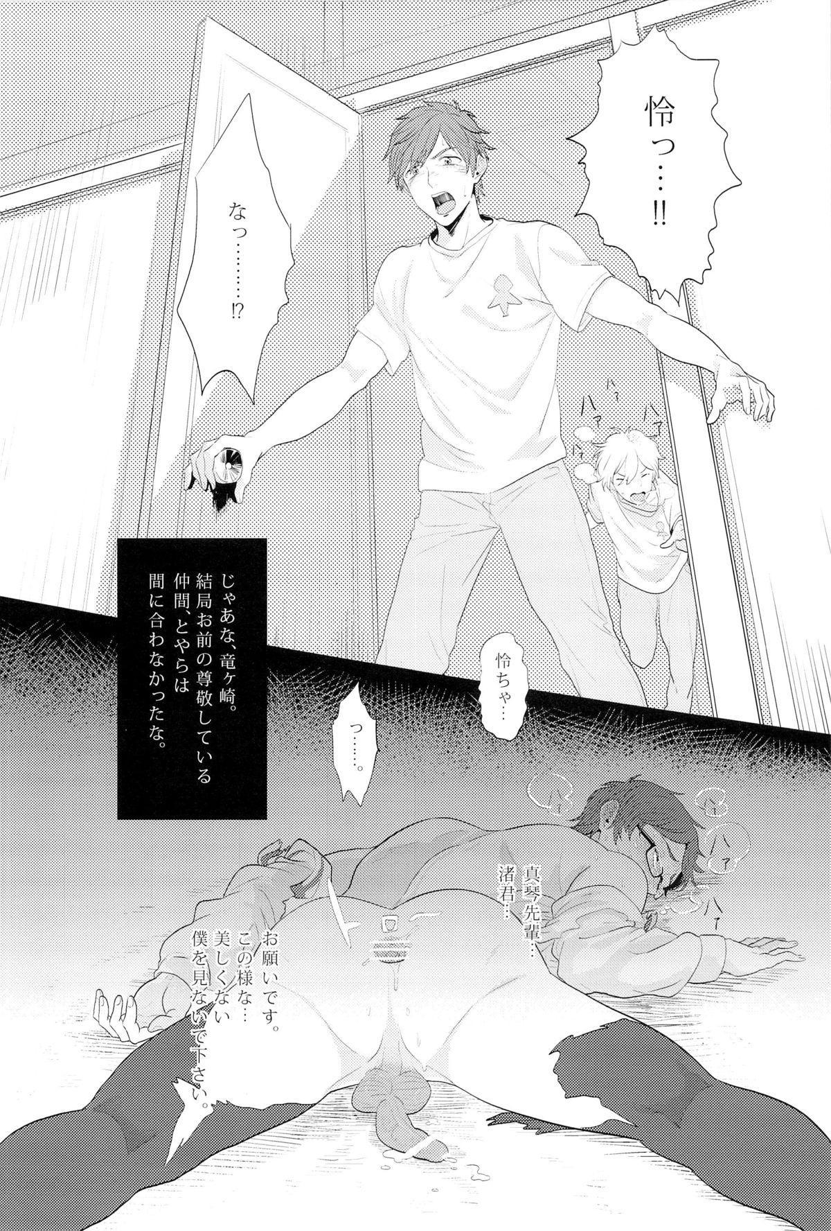 Boku no Riron de Uketetachimasu 15