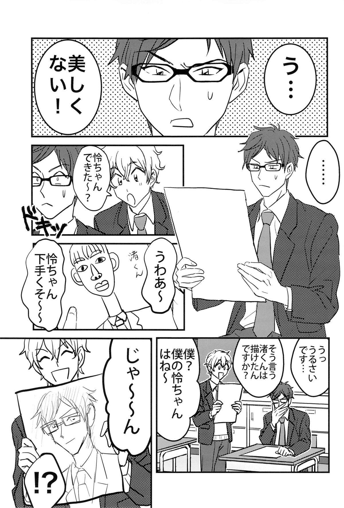 Boku no Riron de Uketetachimasu 18