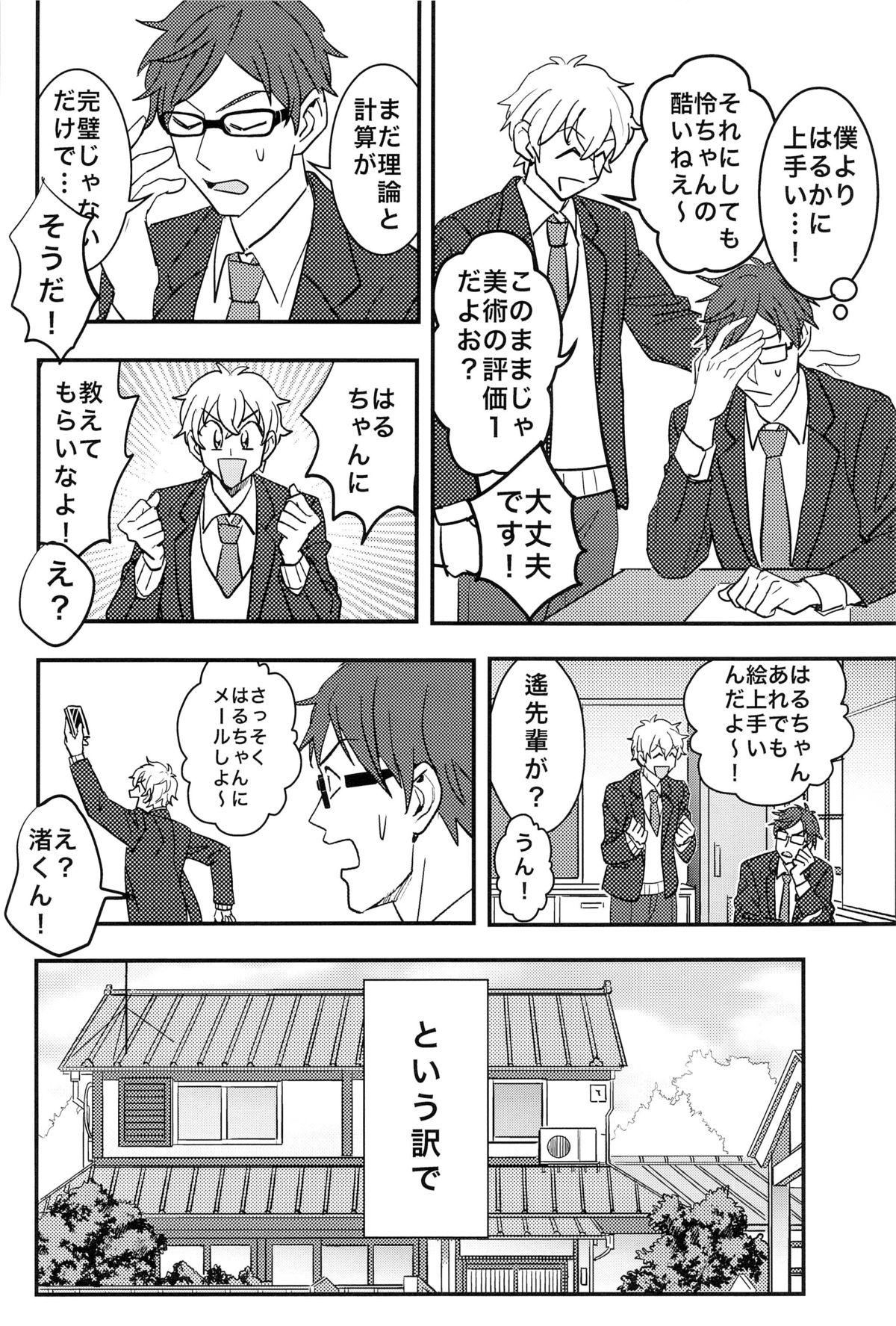 Boku no Riron de Uketetachimasu 19