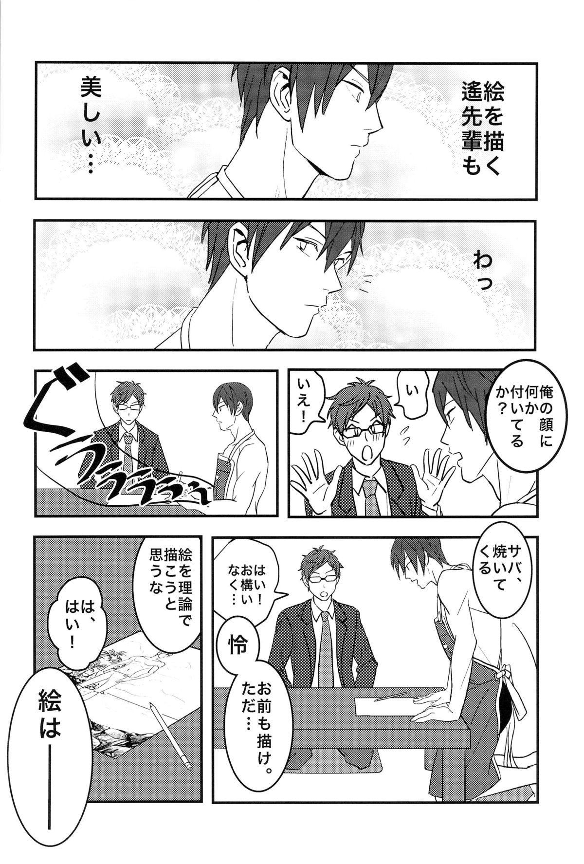 Boku no Riron de Uketetachimasu 21