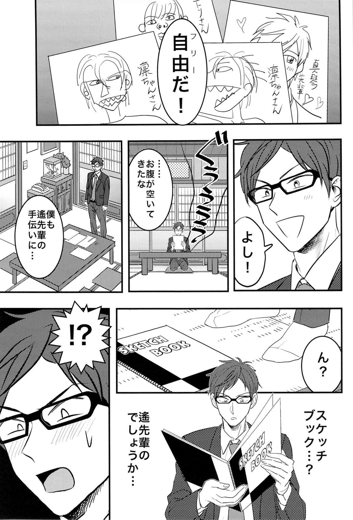 Boku no Riron de Uketetachimasu 22