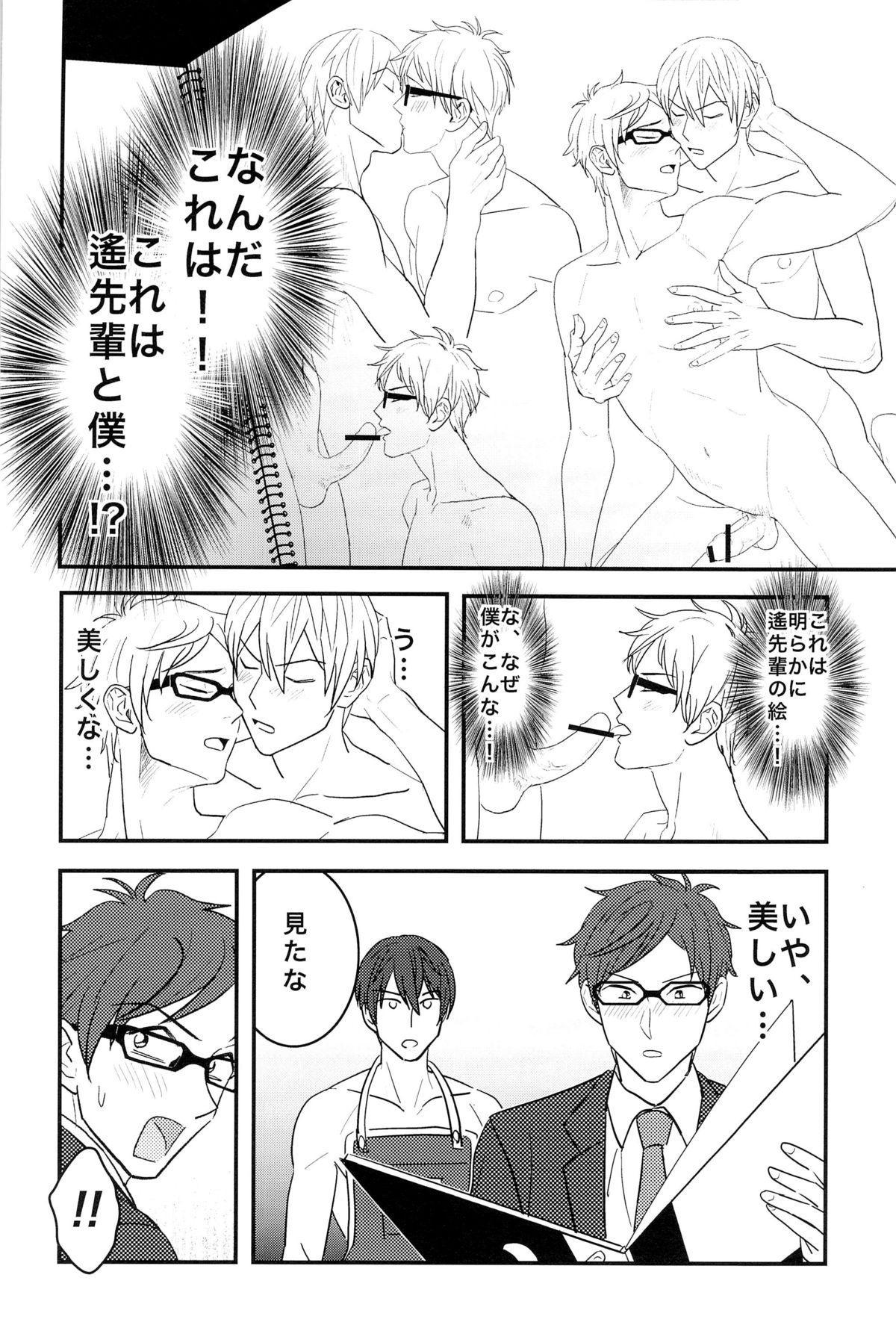Boku no Riron de Uketetachimasu 23