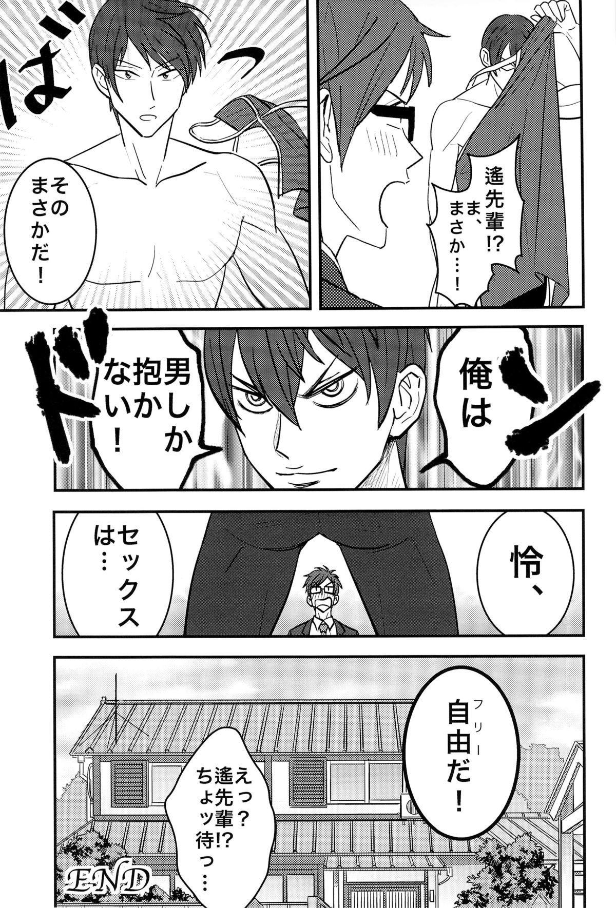Boku no Riron de Uketetachimasu 24