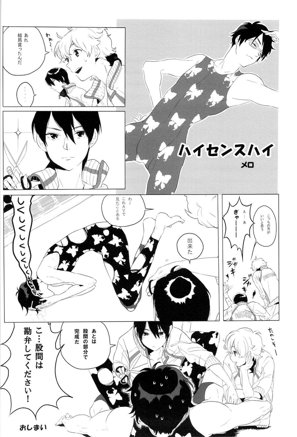 Boku no Riron de Uketetachimasu 27