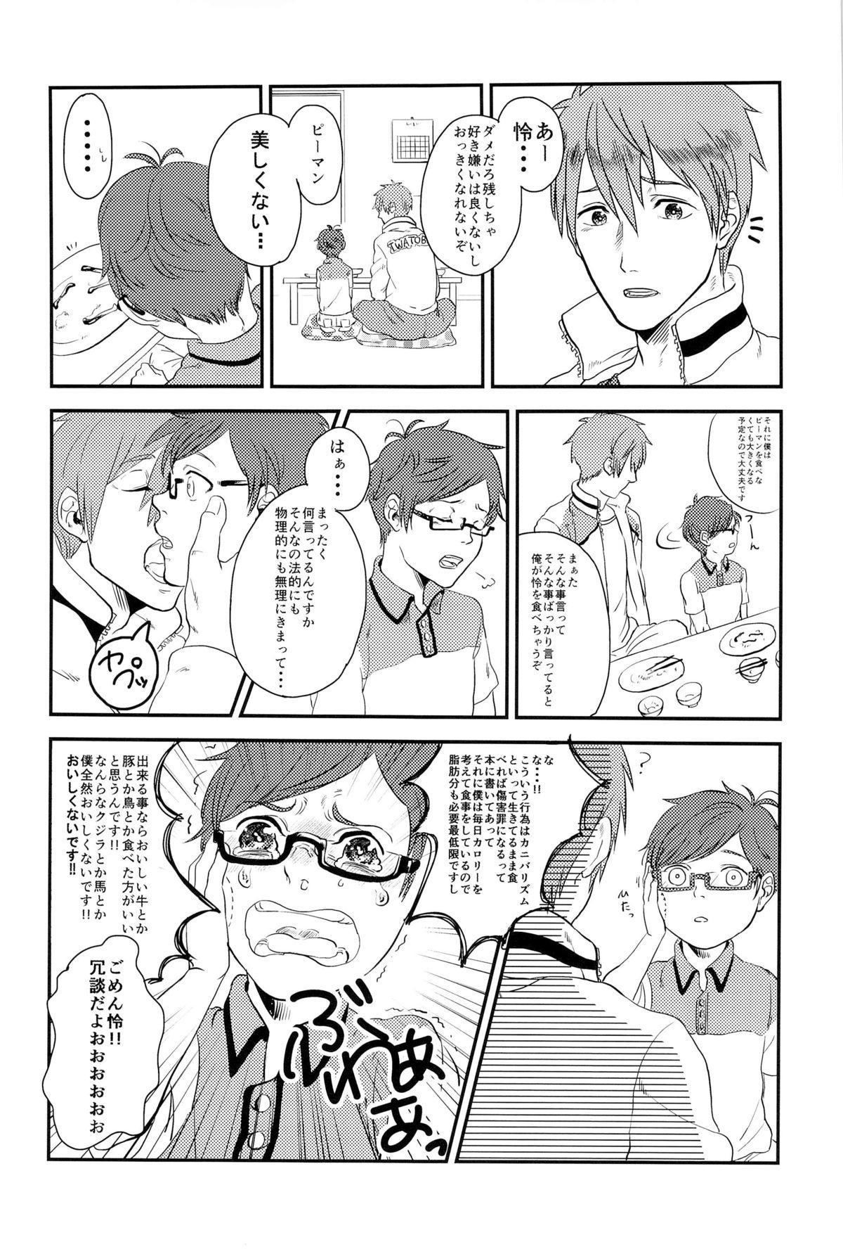 Boku no Riron de Uketetachimasu 28