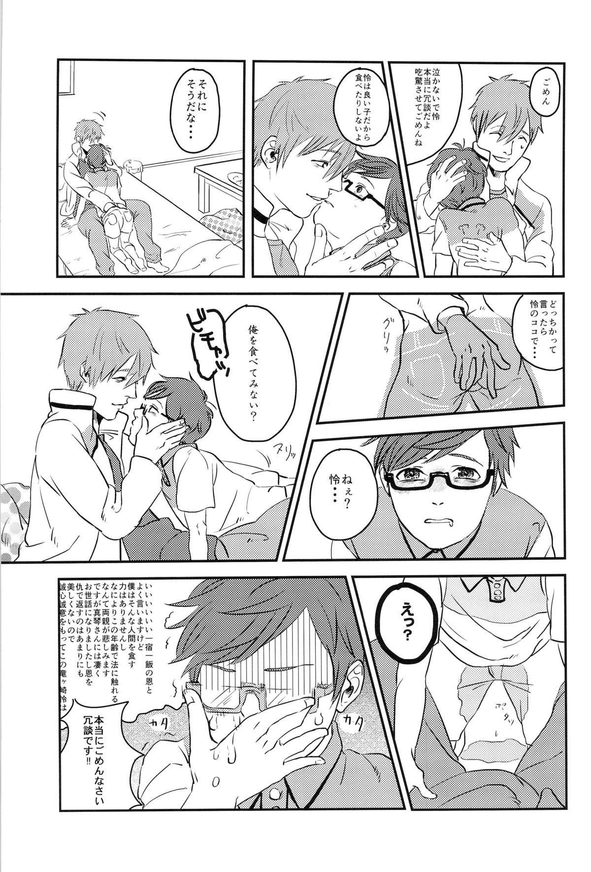 Boku no Riron de Uketetachimasu 29