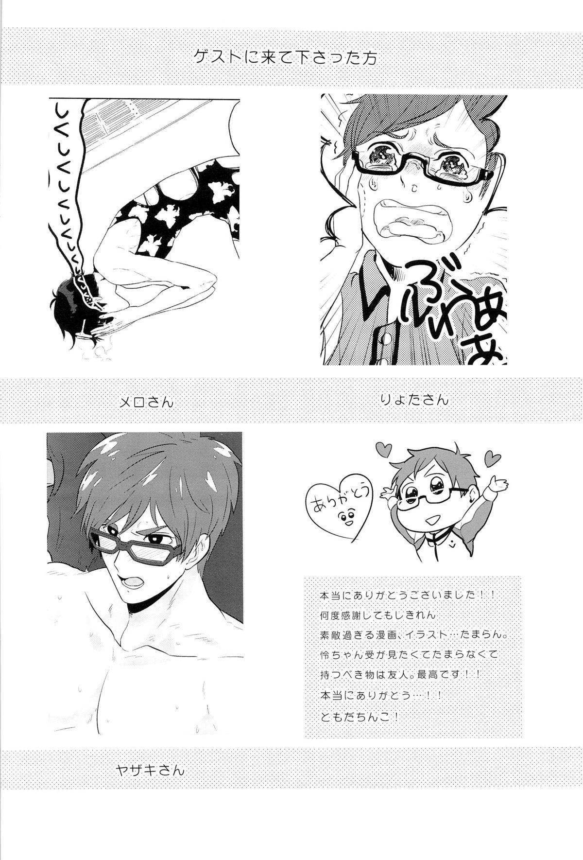 Boku no Riron de Uketetachimasu 31