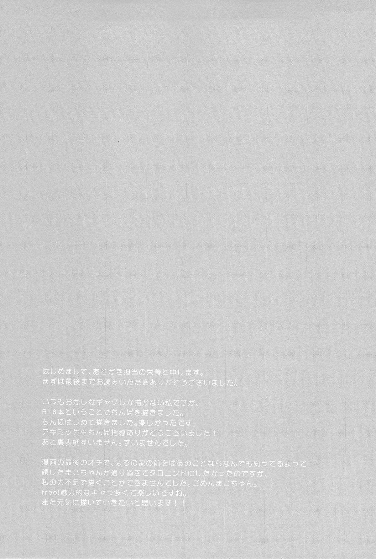 Boku no Riron de Uketetachimasu 32