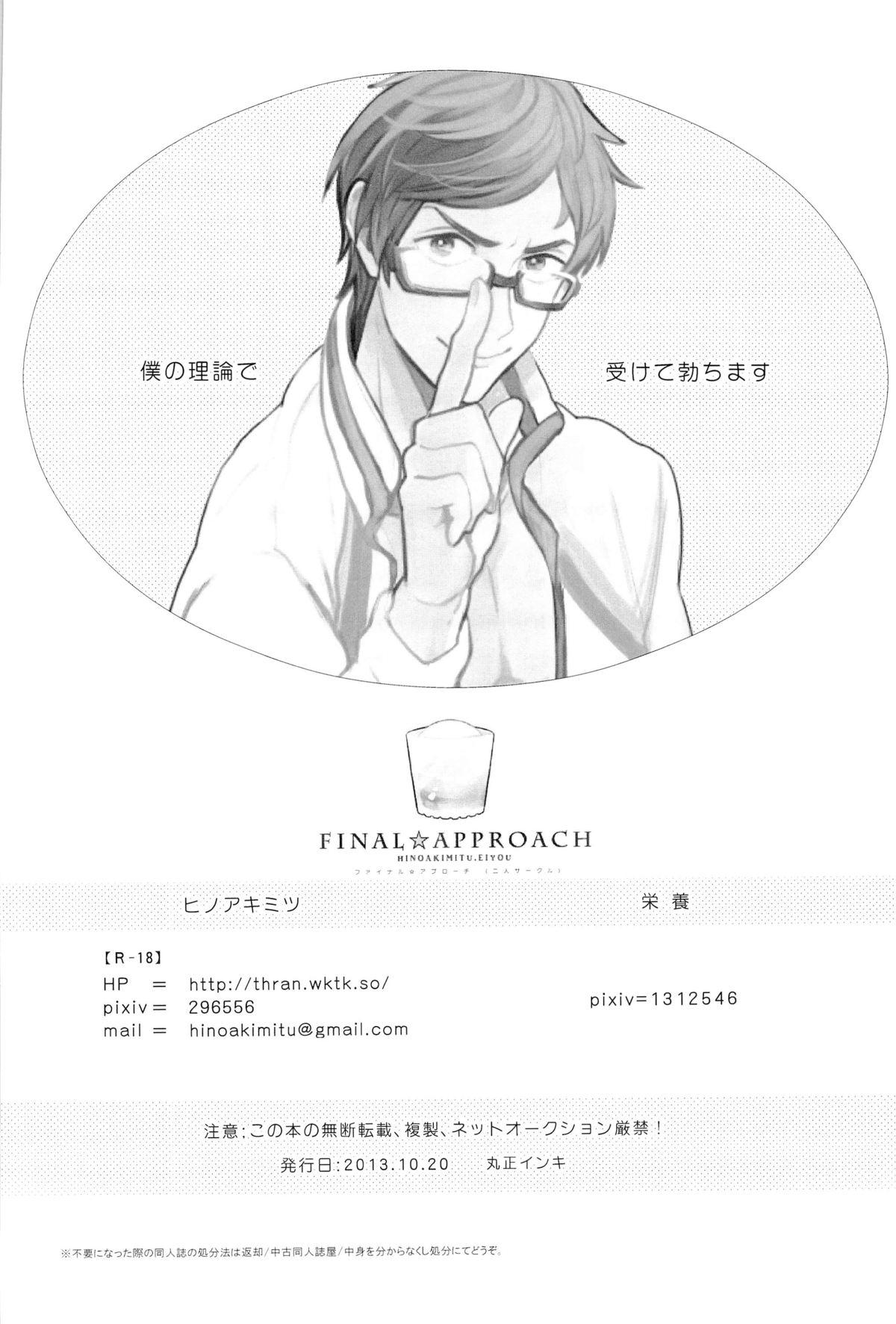 Boku no Riron de Uketetachimasu 33