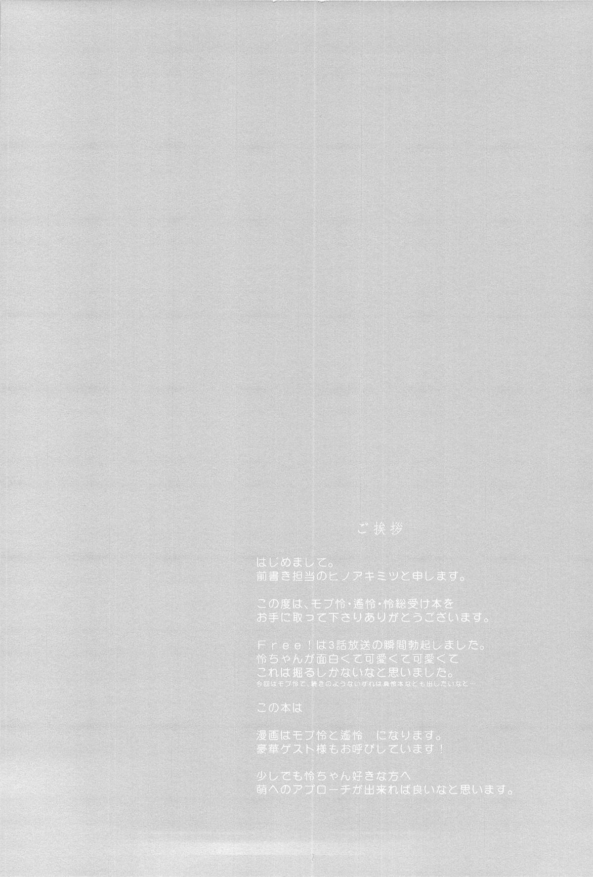 Boku no Riron de Uketetachimasu 3
