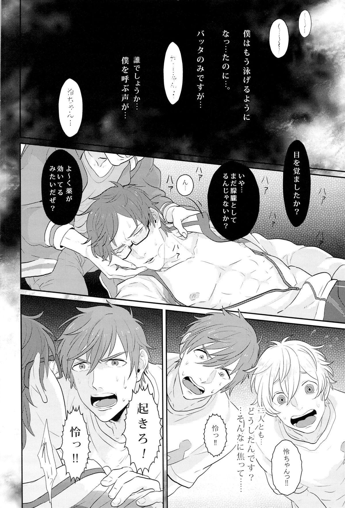 Boku no Riron de Uketetachimasu 5