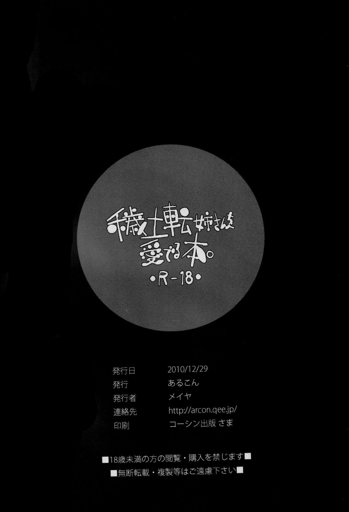 Edo Ten Nee-san wo Mederu Hon. 8