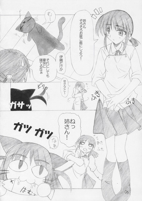 [NECORO-GIRL (Naipeta) Friskies (School Rumble) 4