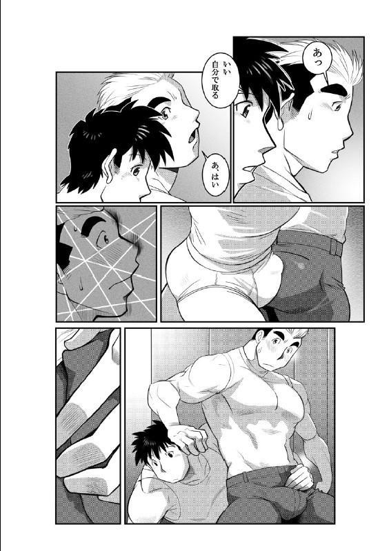 Tada Soredake no Hanashi. 6