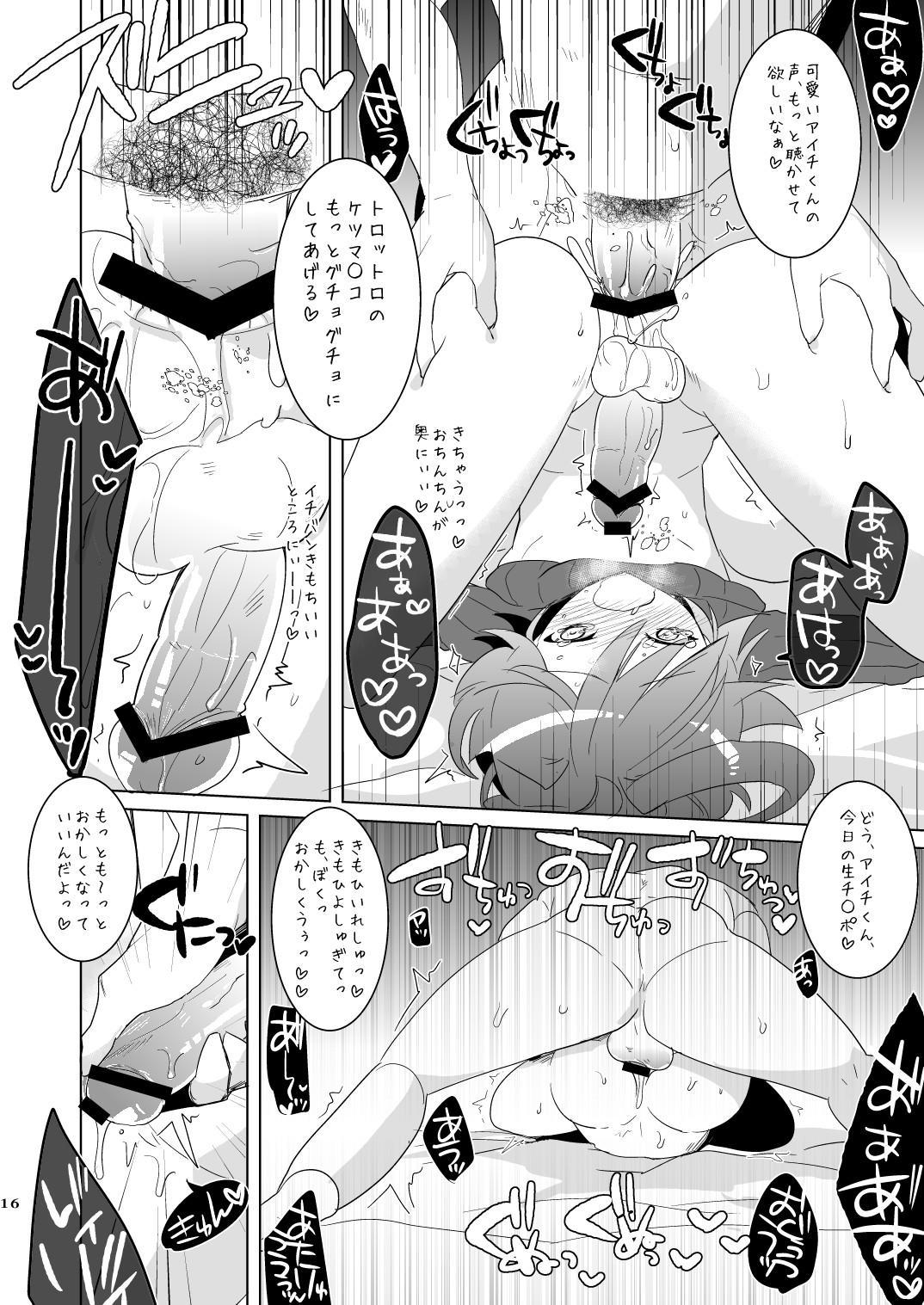 Kimi ga Koibito 15