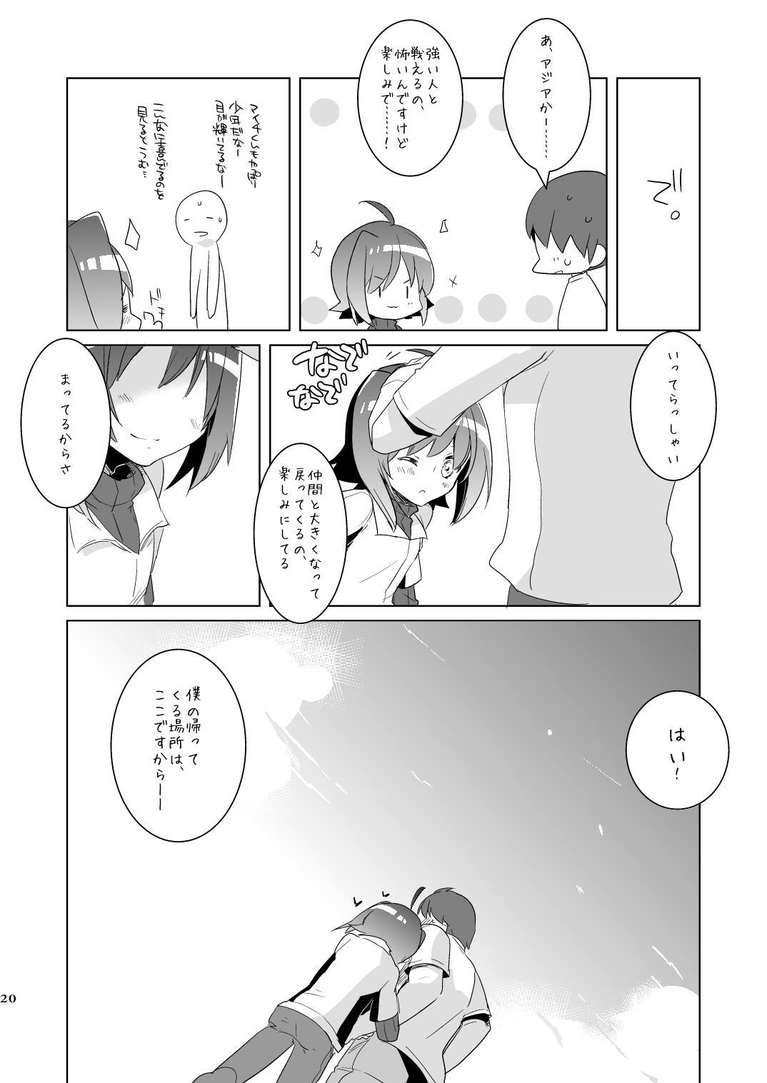 Kimi ga Koibito 19
