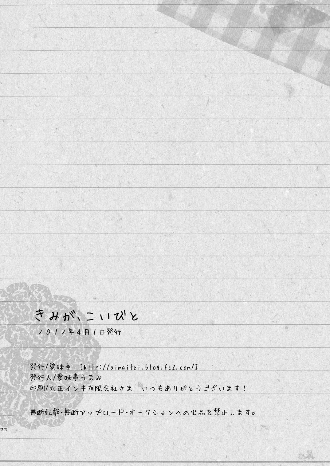 Kimi ga Koibito 21