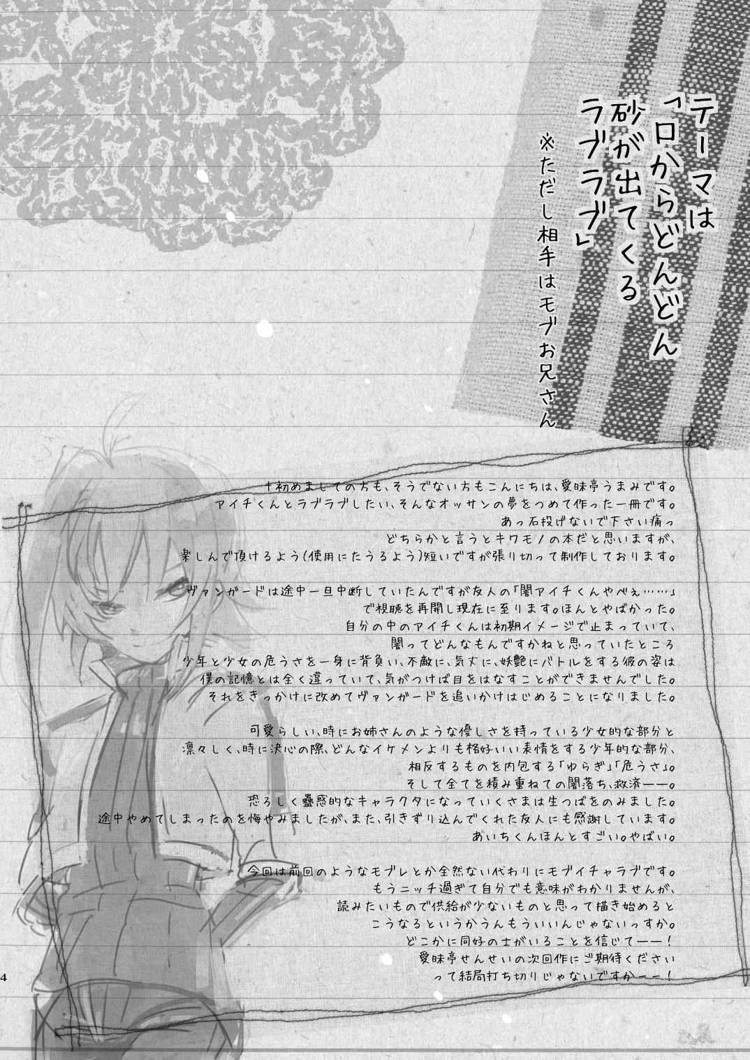Kimi ga Koibito 3