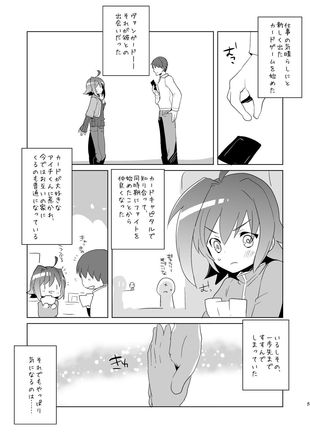 Kimi ga Koibito 4