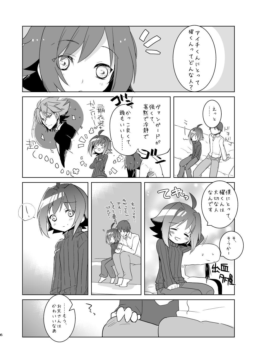 Kimi ga Koibito 5