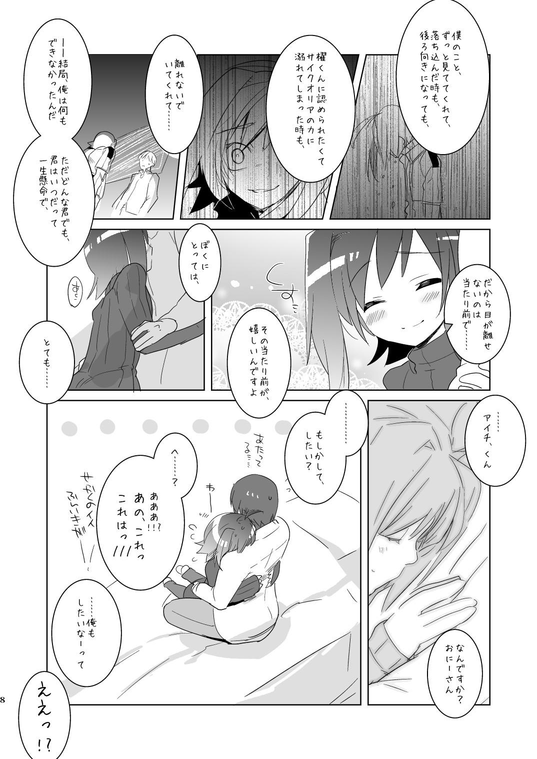 Kimi ga Koibito 7