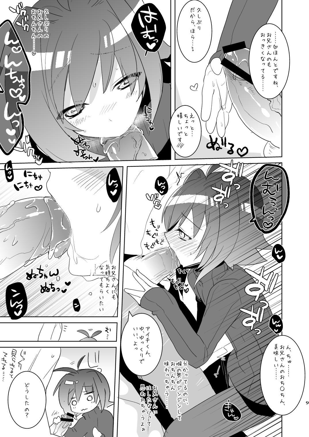 Kimi ga Koibito 8