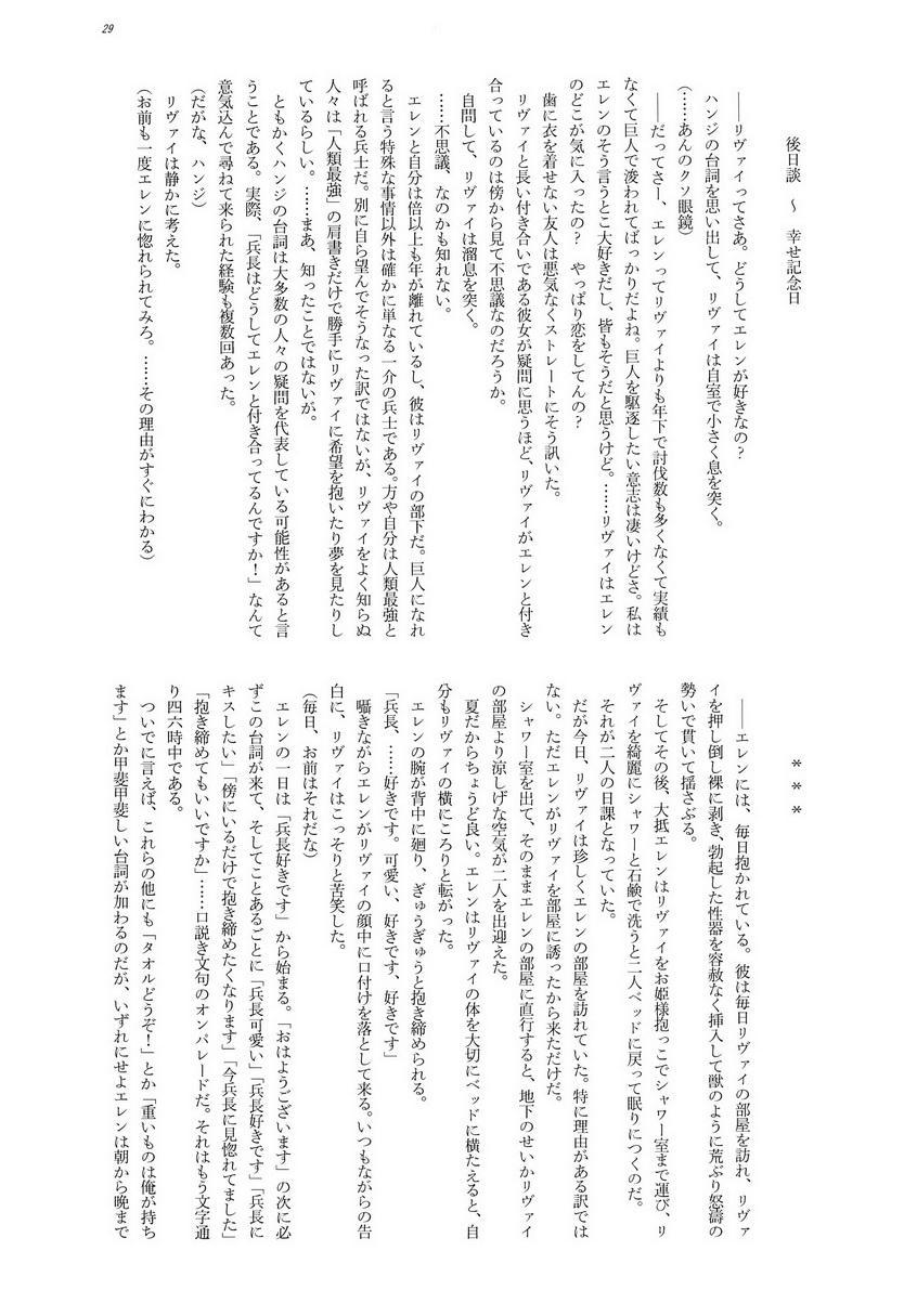 Heichouteki Fukusuu Kaiten 28