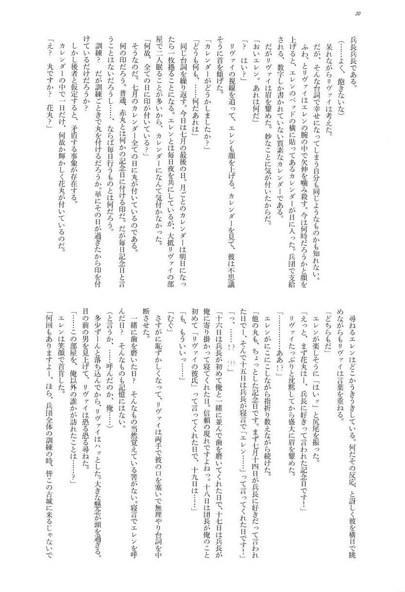 Heichouteki Fukusuu Kaiten 29