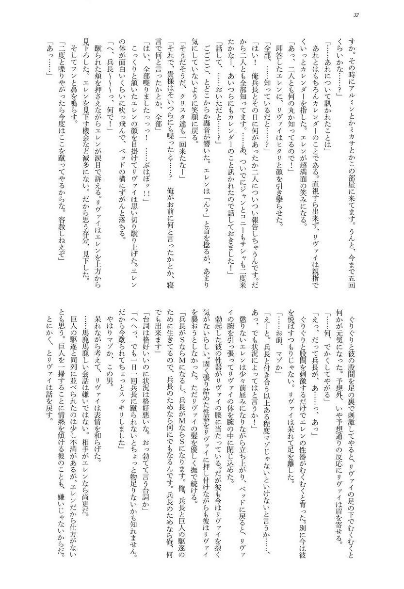 Heichouteki Fukusuu Kaiten 31
