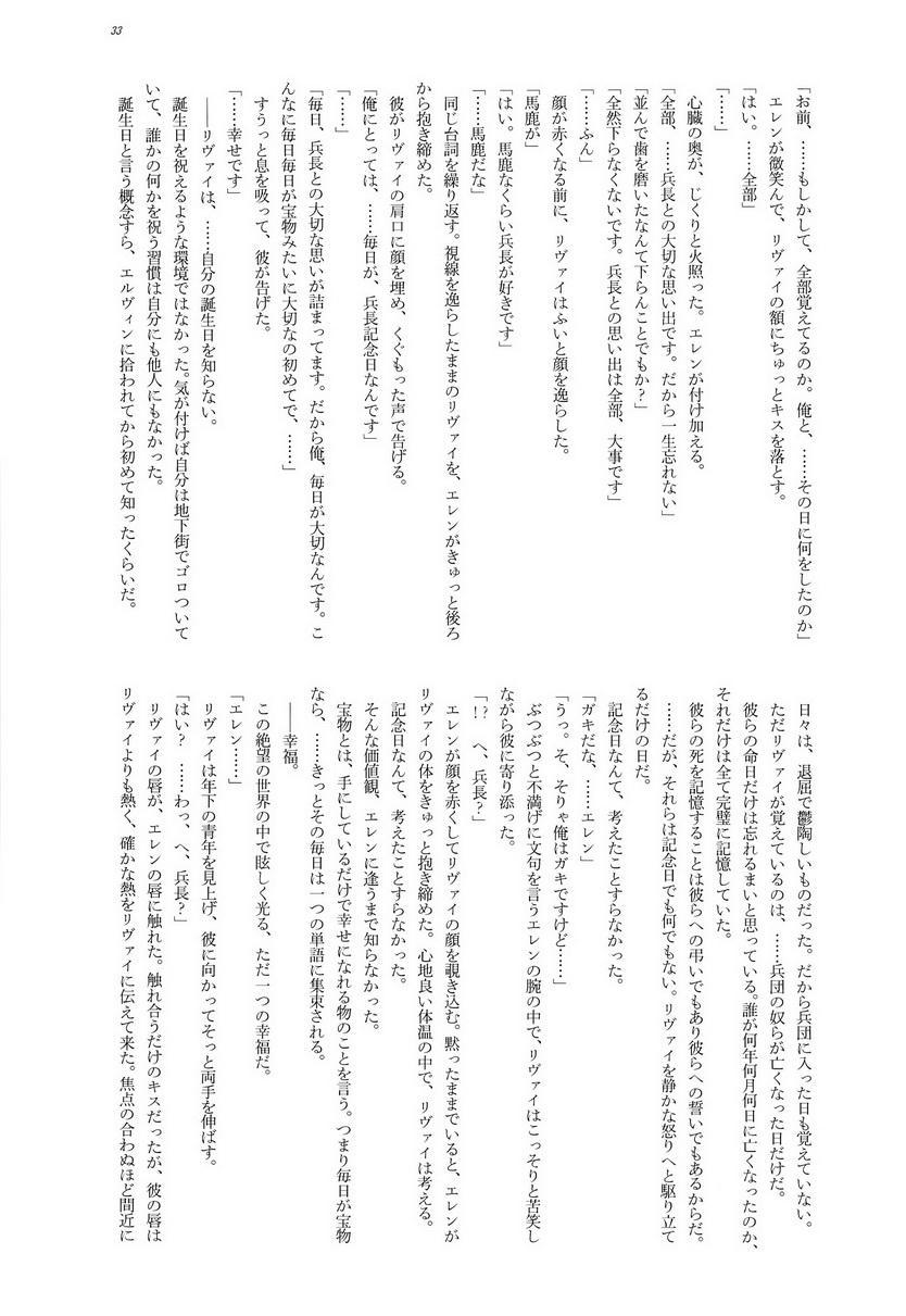 Heichouteki Fukusuu Kaiten 32