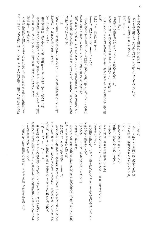 Heichouteki Fukusuu Kaiten 33