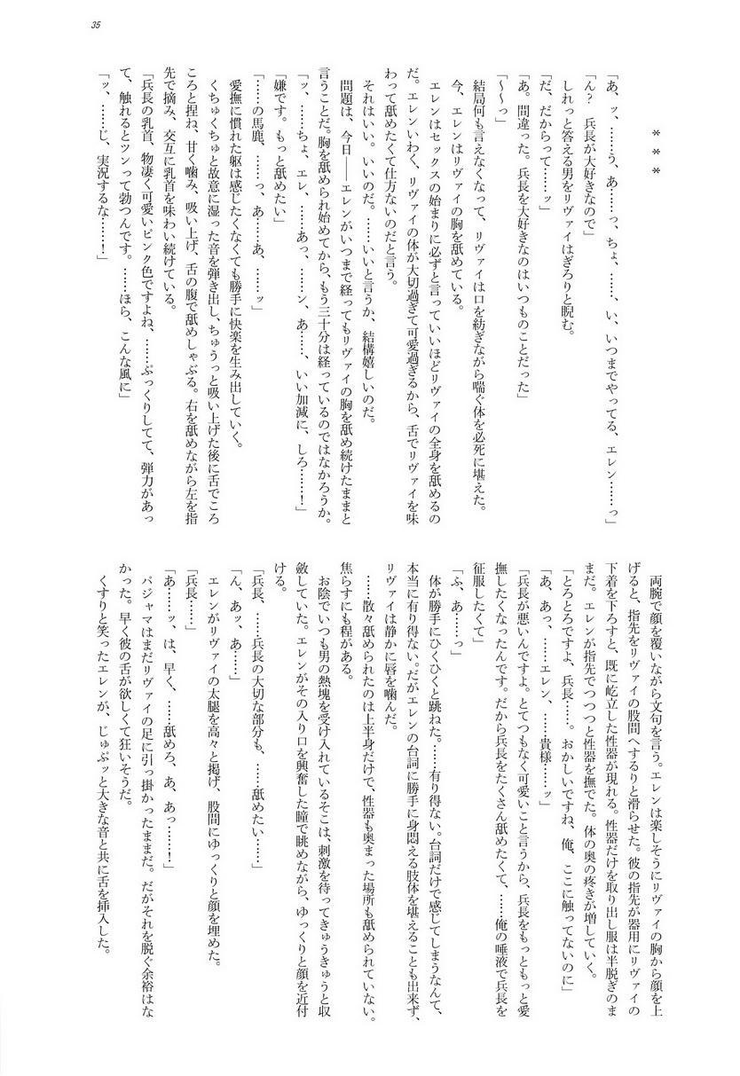 Heichouteki Fukusuu Kaiten 34
