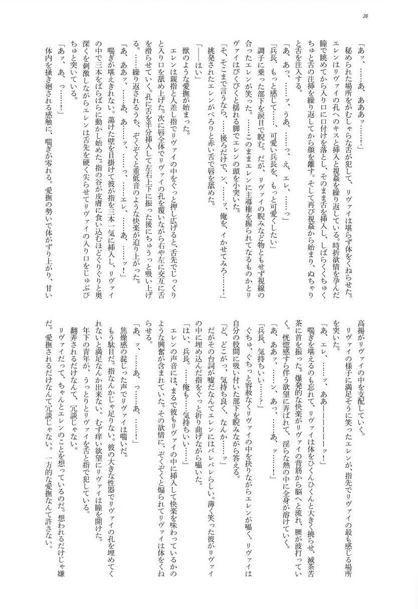Heichouteki Fukusuu Kaiten 35