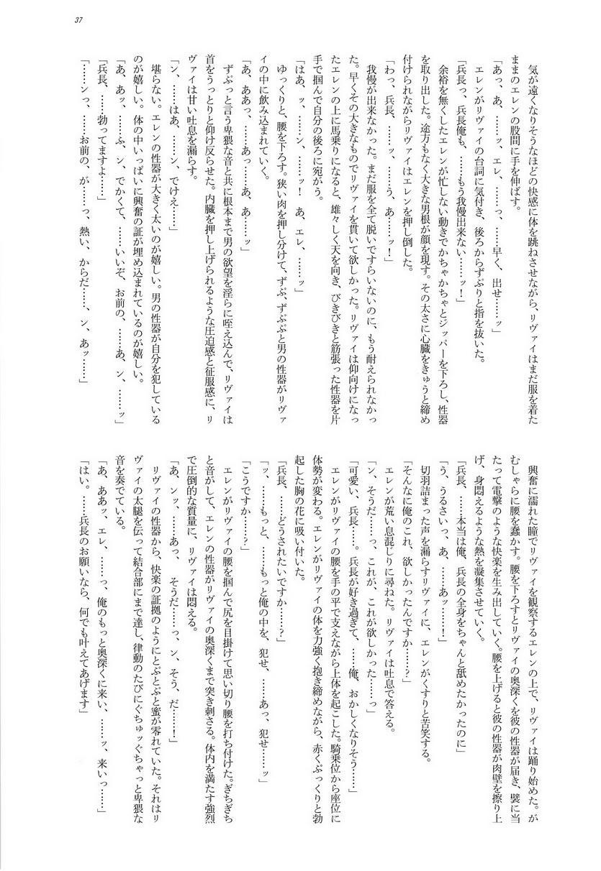 Heichouteki Fukusuu Kaiten 36