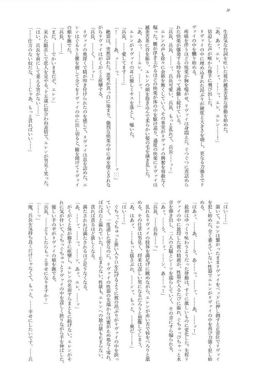 Heichouteki Fukusuu Kaiten 37