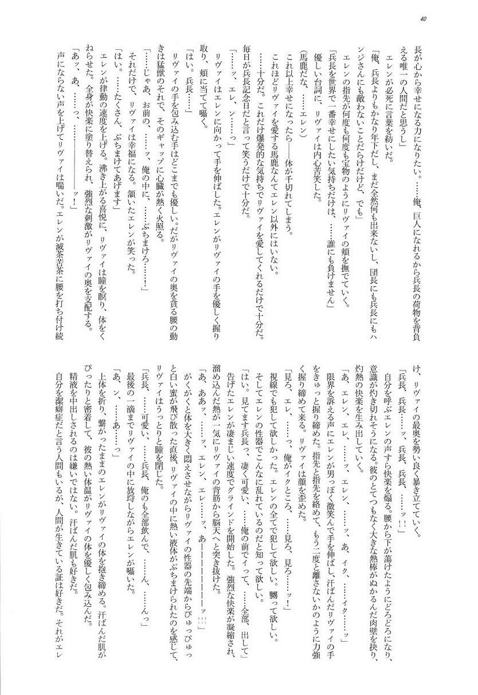 Heichouteki Fukusuu Kaiten 39