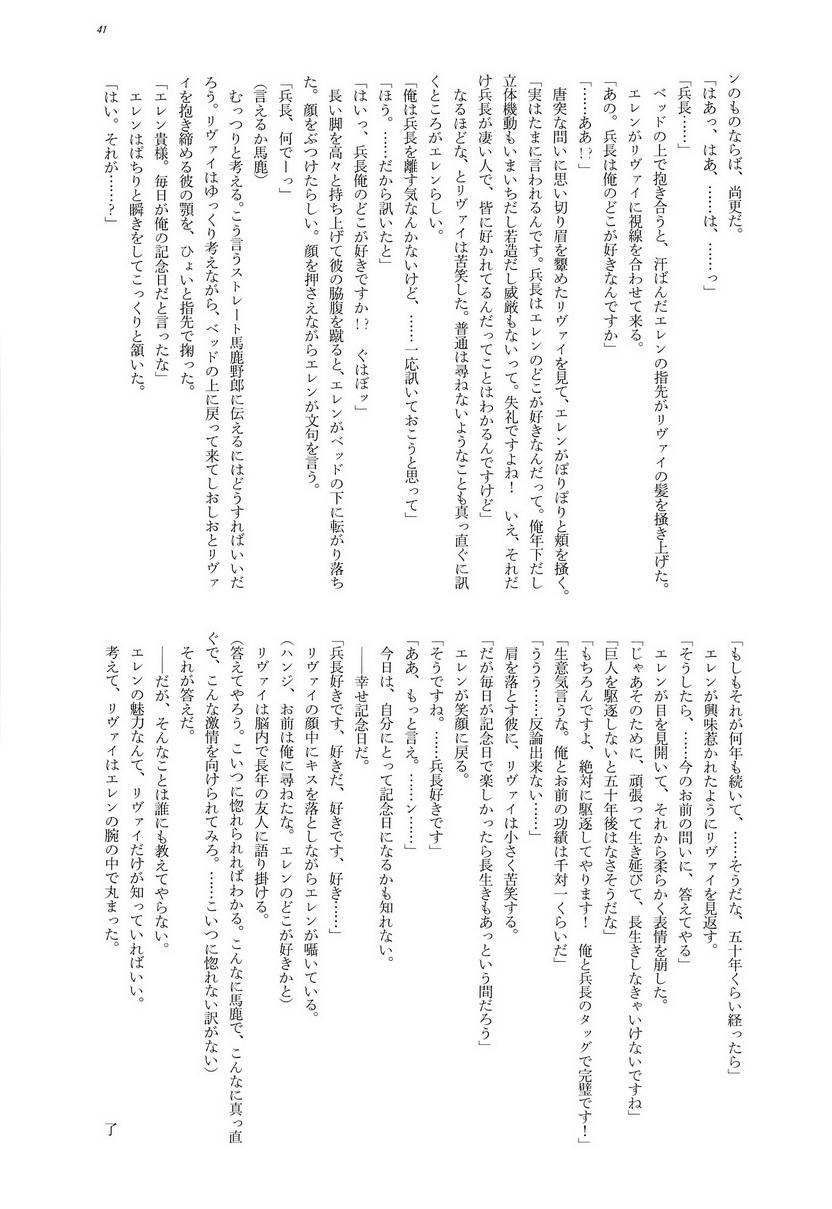 Heichouteki Fukusuu Kaiten 40