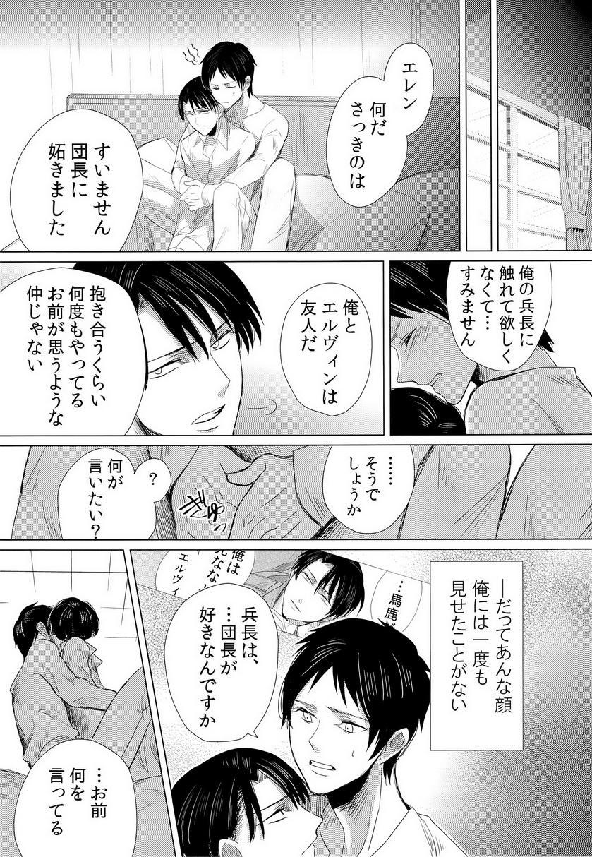Heichouteki Fukusuu Kaiten 6